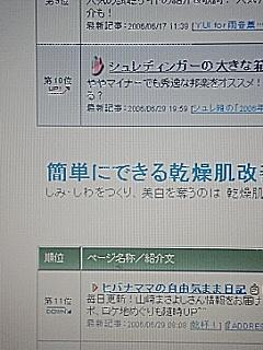 10位ダ〜ッ!!